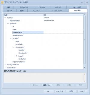 BPMN属性情報を入力する画面
